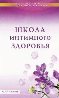 """Панкова О. """"Школа интимного здоровья"""", книга из серии: Женское здоровье"""