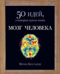 """Костанди Мохеб  """"50 идей. Мозг человека"""", книга из серии: Физиология"""