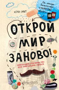 """Смит Кери  """"Открой мир заново!"""", книга из серии: Общие вопросы"""