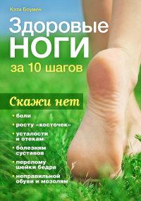"""Боумен Кэти """"Здоровые ноги за 10 шагов"""", книга из серии: Опорно-двигательный аппарат"""