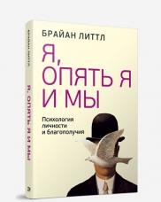 """Литтл Брайан  """"Я, опять я и мы. Психология личности и благополучия"""", книга из серии: Общие вопросы"""