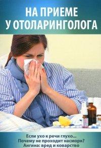 "Шабанова В. ""На приеме у отоларинголога"", книга из серии: Болезни внутренних органов"