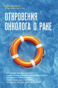 """Куомо Маргарет """"Откровения онколога о раке"""", книга из серии: Онкология"""