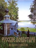 """""""Русские монастыри. Приуралье. Том 7"""", книга из серии: Монастыри, храмы, соборы"""
