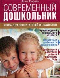 """Баркан Алла Исааковна """"Современный дошкольник. Книга для воспитателей и родителей"""", книга из серии: Дошкольное образование"""
