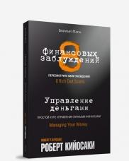 """Борич С.Э.  """"8 финансовых заблуждений. Управление деньгами"""", книга из серии: Финансы, банковское дело"""