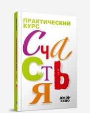 """Кехо Джон  """"Практический курс счастья"""", книга из серии: Счастье"""