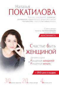 """Покатилова Н. """"Счастье быть женщиной"""", книга из серии: Общие рекомендации для женщин"""
