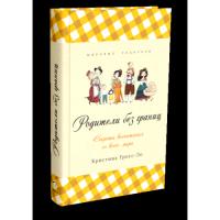 """Гросс-Ло Кристина  """"Родители без границ"""", книга из серии: Дети и родители"""