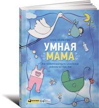 """Анциферова Елена """"Умная мама. Как подготовиться к рождению ребенка за три дня"""", книга из серии: Беременность и роды"""