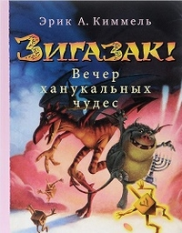 """Киммель Эрик А.,  """"Зигазак! Вечер ханукальных чудес"""", книга из серии: Другие религии"""