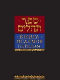 "Левинов Меир ""Книга псалмов (Тегилим)"", книга из серии: Иудаизм"