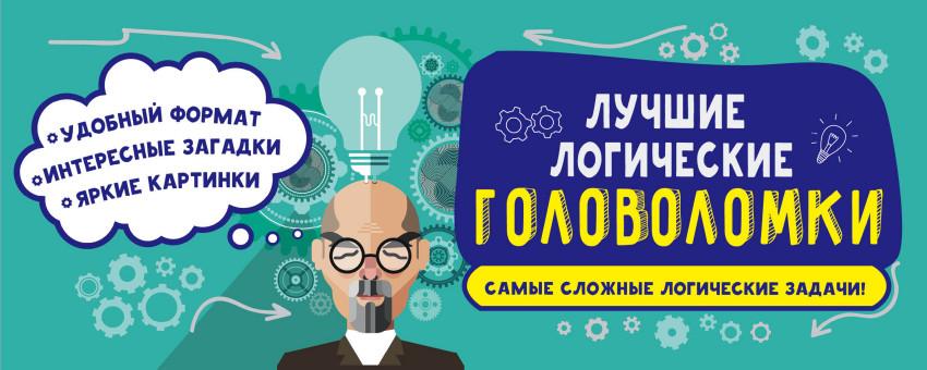 """""""Лучшие логические головоломки"""", книга из серии: Интеллект. Память. Творчество"""