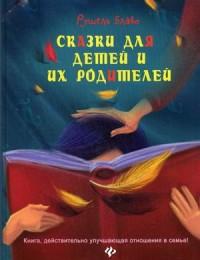 """Блаво Рушель """"Сказки для детей и их родителей. Книга, действительно улучшающая отношение в семье!"""", книга из серии: Дружба. Любовь. Семья. Психология для детей"""