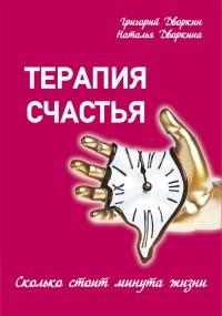 """Дворкин Григорий  """"Терапия счастья"""", книга из серии: Счастье"""