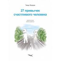 "Ядгаров Тимур ""27 привычек счастливого человека"", книга из серии: Саморазвитие. Психотренинг"