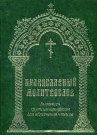 """""""Православный молитвослов. Молитвы на всякую потребу. Три канона. Богородичное правило. Выполнен крупным шрифтом для облегчения чтения"""", книга из серии: Молитвословы"""
