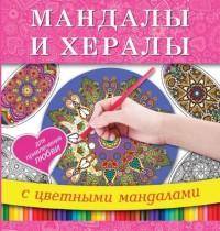 """""""Мандалы и хералы для привлечения любви"""", книга из серии: Привлечение. Психолого-эзотерические практики"""