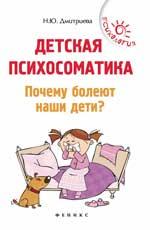 """Дмитриева Н.Ю. """"Детская психосоматика. Почему болеют наши дети?"""", книга из серии: Детская психология"""