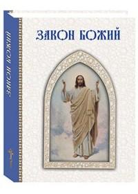 """""""Закон Божий"""", книга из серии: Православие"""