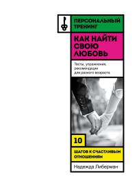 """Либерман Н.В. """"Как найти свою любовь. 10 шагов к счастливым отношениям"""", книга из серии: Любовь"""