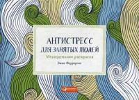 """Фарраронс Эмма """"Антистресс для занятых людей. Медитативная раскраска"""", книга из серии: Управление стрессом. Привычки"""