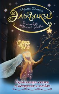 """Семина И. """"Эльфика. В поисках неземной Любви. Окрыляющие сказки о женщинах и звездах"""", книга из серии: Прочие издания"""