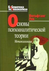 """Лох Вольфганг """"Основы психоаналитической теории (метапсихология)"""", книга из серии: Психоанализ"""