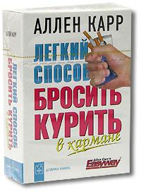"""Карр Аллен """"Возьми с собой в отпуск: Легкий способ бросить курить. Легкий способ наслаждаться авиаперелетами"""", книга из серии: Алкоголизм, наркомания, табакокурение"""