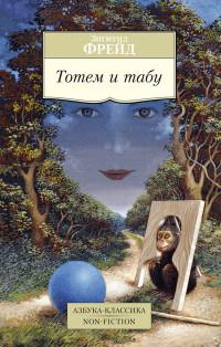 """Фрейд З. """"Тотем и табу"""", книга из серии: Психоанализ"""