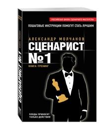 """Молчанов А.В. """"Сценарист №1"""", книга из серии: Киноиндустрия: режиссура, актерское мастерство"""