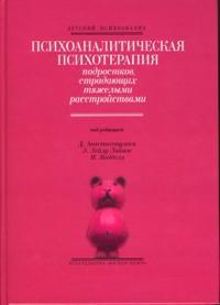 """Анастасопулос Димитрис """"Психоаналитическая психотерапия подростков, страдающих тяжелыми расстройствами"""", книга из серии: Научная, учебная литература для специалистов"""