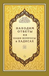 """""""Находим ответы на наши вопросы в Хадисах"""", книга из серии: Ислам (мусульманство)"""