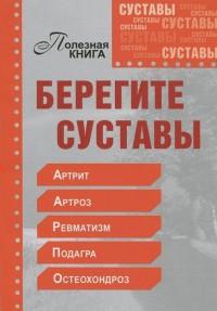 """Кирилина Н. """"Берегите суставы"""", книга из серии: Опорно-двигательный аппарат"""