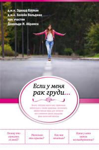 """Бауман Эдвард """"Если у меня рак груди..."""", книга из серии: Специальные профильные рекомендации"""