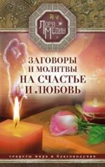 """Мелик Л.Н. """"Заговоры и молитвы на счастье и любовь. Секреты мира и благополучия"""", книга из серии: Магия. Колдовство. Наговоры"""