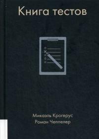 """Крогерус Микаэль  """"Книга тестов"""", книга из серии: Популярные тесты"""
