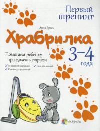 """Гресь А. """"Храбрилка. Помогаем ребенку преодолеть страхи. 3-4 года"""", книга из серии: Дружба. Любовь. Семья. Психология для детей"""