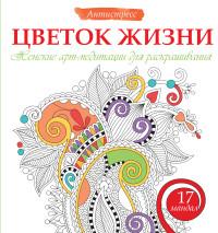 """""""Цветок жизни. Женские арт-медитации для раскрашивания"""", книга из серии: Управление стрессом. Привычки"""