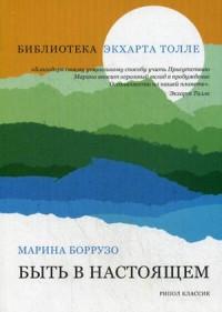 """Боррузо Марина """"Быть в настоящем"""", книга из серии: Общие вопросы"""