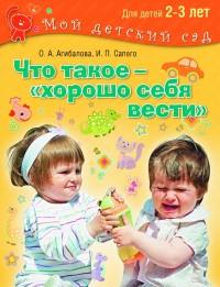 """Агибалова О.  """"Что такое – хорошо себя вести? 2 – 3 года"""", книга из серии: Дети и родители"""