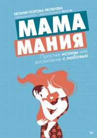 """Попова Е.Е. """"Мамамания. Простые истины или воспитание с любовью"""", книга из серии: Дети и родители"""
