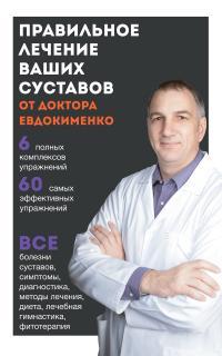 """Евдокименко П.В. """"Правильное лечение ваших суставов от доктора Евдокименко"""", книга из серии: Опорно-двигательный аппарат"""