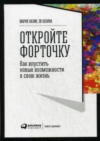 """Хазина Эв  """"Откройте форточку! Как впустить новые возможности в свою жизнь. Книга-тренинг"""", книга из серии: Общие вопросы"""