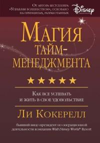 """Кокерелл Л. """"Магия тайм-менеджмента. Как все успевать и жить в свое удовольствие"""", книга из серии: Общие вопросы"""