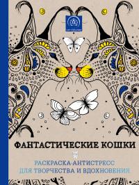 """Поляк К.М. """"Фантастические кошки. Раскраска-антистресс для творчества и вдохновения"""", книга из серии: Саморазвитие. Психотренинг"""