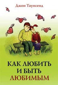 """Таунсенд Д. """"Как любить и быть любимым"""", книга из серии: Любовь"""