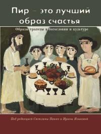 """Панич С.,  """"Пир-это лучший образ счастья. Образы трапезы в богословии и культуре"""", книга из серии: Общие вопросы. История религии"""