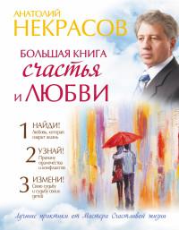 """Некрасов А.А. """"Большая книга счастья и любви"""", книга из серии: Общие вопросы"""