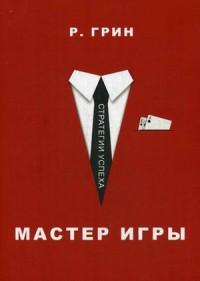 """Грин Роберт """"Мастер игры"""", книга из серии: Карьера. Лидерство. Власть"""